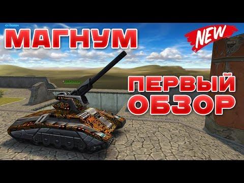 ТАНКИ ОНЛАЙН L ОБЗОР ПУШКИ МАГНУМ (АРТИЛЛЕРИЯ) L NEW