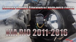 Замена ламп ближнего / дальнего света КИА Рио 2011-2016 (KIA Rio 3)