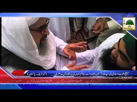 News 05 May - Syed Ghulam Hussain Shah Ki Bargah Me Hazri, Qambar Shareef