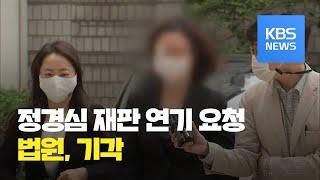 '법정에서 쓰러진' 정경심 교수, 재판 …