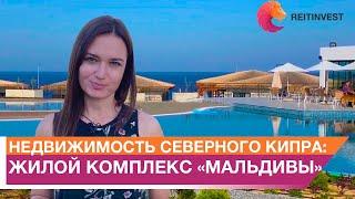 Недвижимость Северного Кипра: обзор жилого комплекса «Мальдивы»!