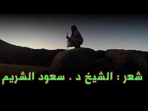 """قصيدة """" لقد رحلت أمي """" شعر الشيخ أ.د:سعود الشريم أداء: ظفر النتيفات . thumbnail"""