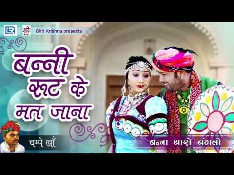 BANNI ROOT KE MAT JAANA | AUDIO SONG | Champe Khan | Trending Marwari Lok Geet | RDC Rajasthani