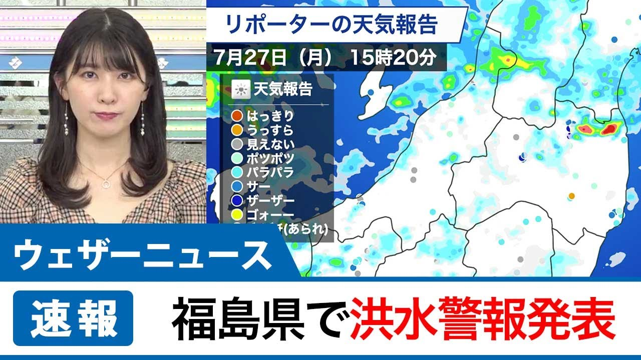 ニュース 福島 速報 県