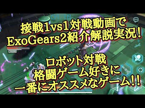 [エキソギヤ2ExoGears2]紹介解説実況 スマホ対戦ゲームでロボット対戦・格闘好きには一番にオススメしたいゲームです無課金でスタートから平等条件の対戦可能 レビュー代わりにとうぞ