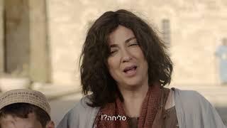 היהודים באים עונה 3 | פרק 3