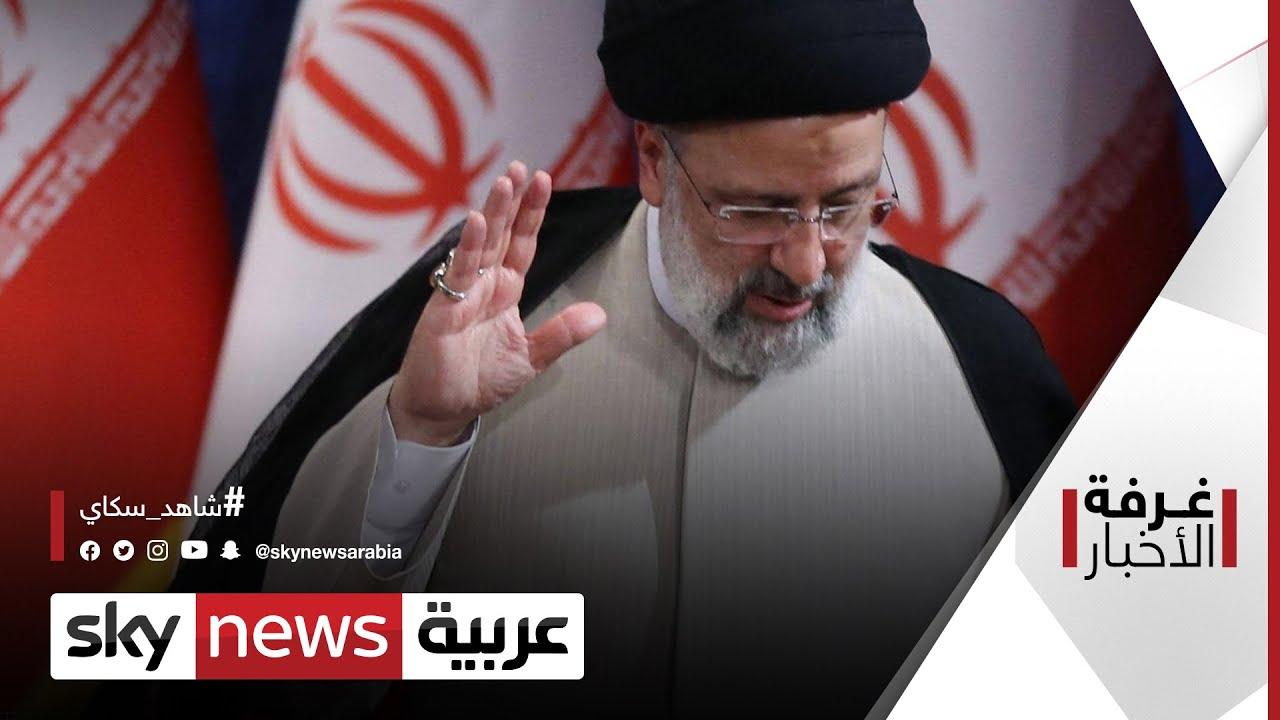 الرئيس الإيراني الجديد.. تنصيب وتعهدات   #غرفة_الأخبار  - نشر قبل 9 ساعة