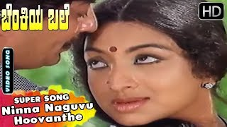 Ninna Naguvu Hoovanthe Hit Song | Benkiya Bale | Kannada Evergreen Songs | Ananth Nag, Lakshmi