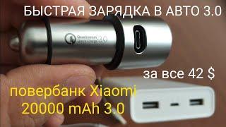 Повербанк Xiaomi 3.0 на 20000 mAh + быстрая зарядка в прикуриватель за 42 $