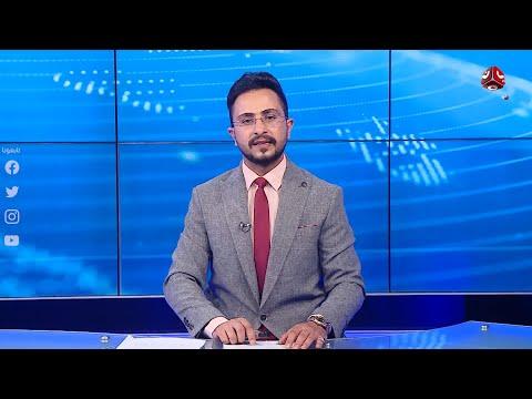 نشرة الاخبار |  28 - 09 - 2020 |  تقديم حمير العزب | يمن شباب