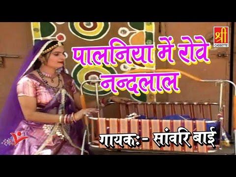 Palaniya Mein Rove Nandlal - Sawari Bai | Rajasthani Popular Song 2017 | Rajasthan Hits