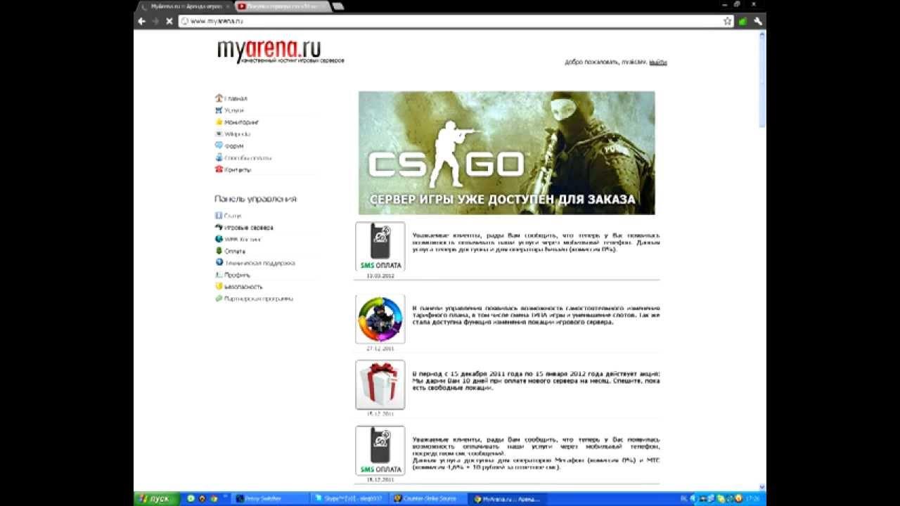 Настройка рекламы на сервере css v34 myarena кампании однако реклама в интернете может приносить рекламодателям и гораздо