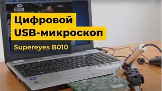 видео Купить микроскоп Микрон LCD с доставкой