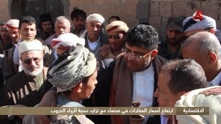 ارتفاع أسعار العقارات في صنعاء مع تزايد نسبة أثرياء الحروب