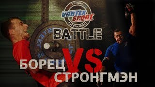 СТРОНГМЭН VS БОРЕЦ - VORTEX SPORT BATTLE # 2