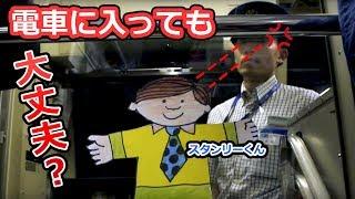 アメリカの有名人であるスタンリーくんが日本に来ると、どんな反応?Flat Stanley in Japan