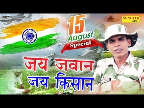 15 August Special Song : Jai Jawan Jai Kishan || Rajesh Fouji Ghangala || New Haryanvi Song