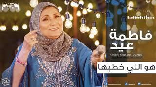 فاطمة عيد - هو اللي خطبها 2018 Fatma Eid - Howa Ely Khatabha