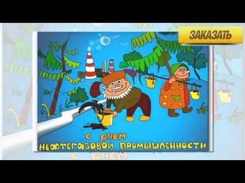 pozdravleniya-s-dnem-neftyanika-otkritki foto 17