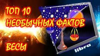 ТОП 10 необычных фактов о Знаке Зодиака Весы