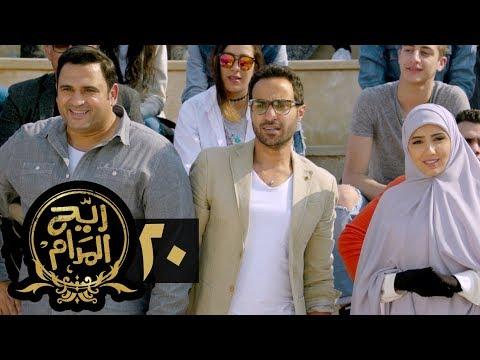 مسلسل ريح المدام - الحلقة العشرون | الطفل اليتيم | Rayah Al Madam - Eps 20