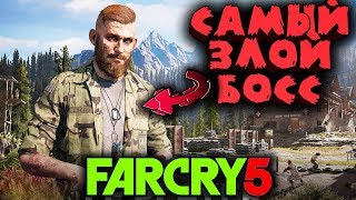 Самый злой Босс Иаков - Far Cry 5 Командное прохождение