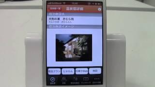 温泉さがし / iPhoneアプリ