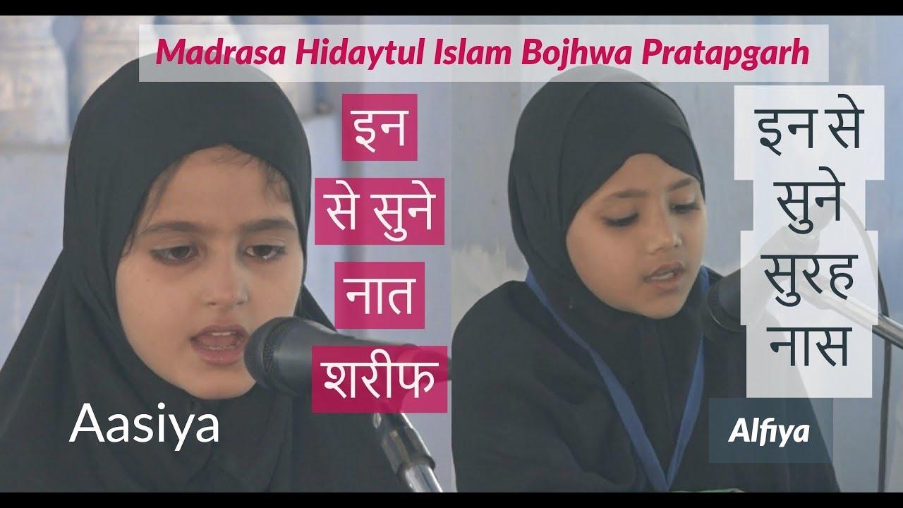 Naat Shareef Tiwat E Quran Alfiya Aasiya Madrasa Arbia Hidaytul Islam Bojhwa Jalsa Pratapgarh