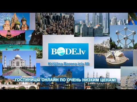 Bode.lv - Дешевые авиабилеты онлайн 24 часа в сутки