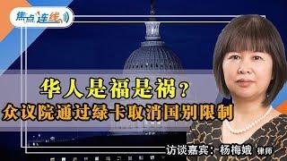 众议院通过绿卡取消国别限制 对华人是福是祸?焦点连线2019.07.11