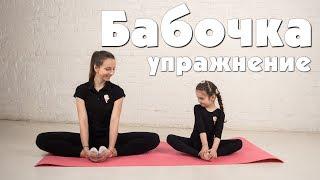 Упражнение бабочка. Художественная гимнастика для детей. Занятие дома онлайн
