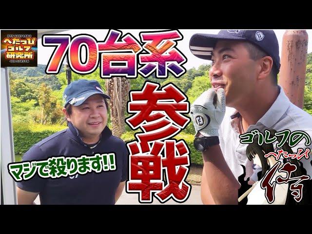 70台系男子が挑戦してきた!ゴルフの厳しさを教えてくれよう。【ゴルフのへたっぴ侍】Da-Bird vs しょーいち①