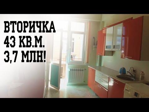 Вторичное жилье в Сочи: квартира с ремонтом и мебелью в Сочи #недвижимостьсочи2018
