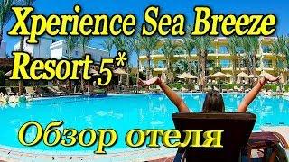Xperience Sea Breeze Resort 5* - Шарм-Эль-Шейх - Египет- Полный обзор отеля