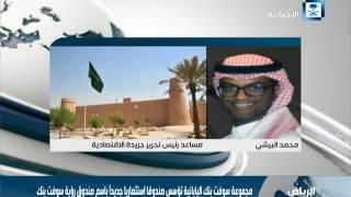 """البيشي: اتفاقية صندوق الاستثمارات السعودي مع """"سوفت بنك"""" الأهم نحو تحقيق الأهداف الجديدة لـ رؤية 2030"""