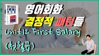 ★ 영어회화의 결정적 패턴들 Unit12– First salary (첫 월급) 전체대화 Drill || 룩룩잉글리쉬