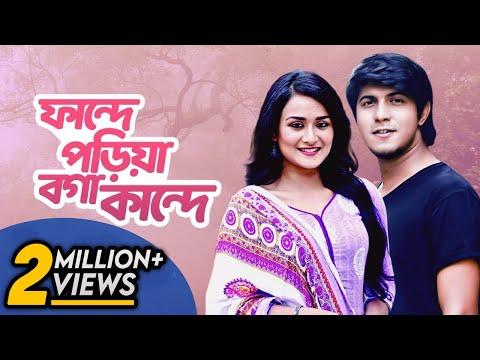 Maasranga TV | Funde Poria Boga Kande | Tawsif Mahbub, Sallha Khanam Nadia | Eid Telefilm | 2019