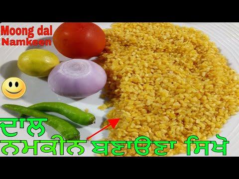 ਮੂੰਗੀ ਦਾਲ ਨਮਕੀਨ Moong dal Namkeen recipe / in Punjabi | with - JaanMahal video