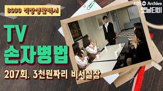 [TV손자병법] 207회 | 3천원짜리 비서실장 (19…