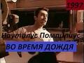 Наутилус Помпилиус Во Время Дождя официальный клип mp3