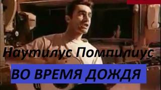 Free download: брат наутилус помпилиус во время дождя + lyrics.
