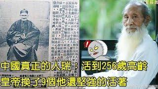 中國真正的人瑞,活到256歲高齡,皇帝換了9個他還堅強的活著!最新焦點新聞、娛樂新聞、幸福快樂正能量:好神奇呀!【心靈莊園】