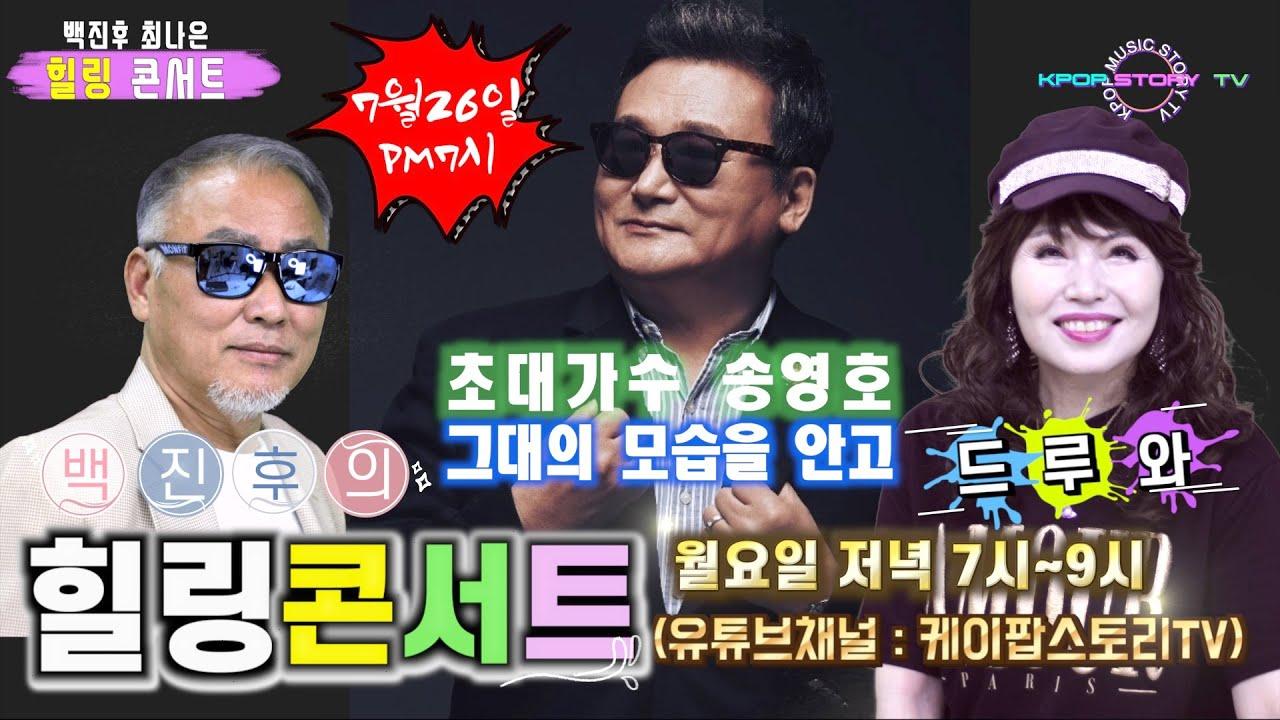 백진후 최나은의 힐링콘서트 37회 초대가수 송영호(그대의 모습을 안고) 저녁 7시