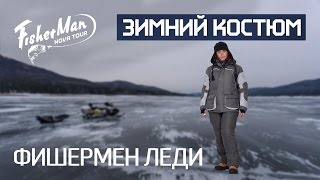 Женский костюм для рыбалки ФИШЕРМЕН ЛЕДИ Fisherman