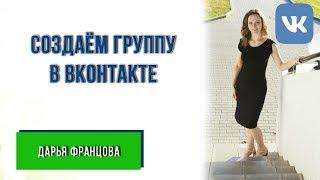 Как создать группу в Вконтакте // Группа своими руками // Продвижение