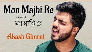 Mon Majhi Re - Unplugged Cover   Akash Gharat   Arijit Singh   Sun Le Zara   Bangla Song  