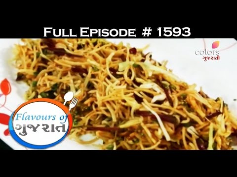 Flavours Of Gujarat - 3rd May 2017 - ફ્લાવોઉર્સ ઓફ ગુજરાત - Full Episode