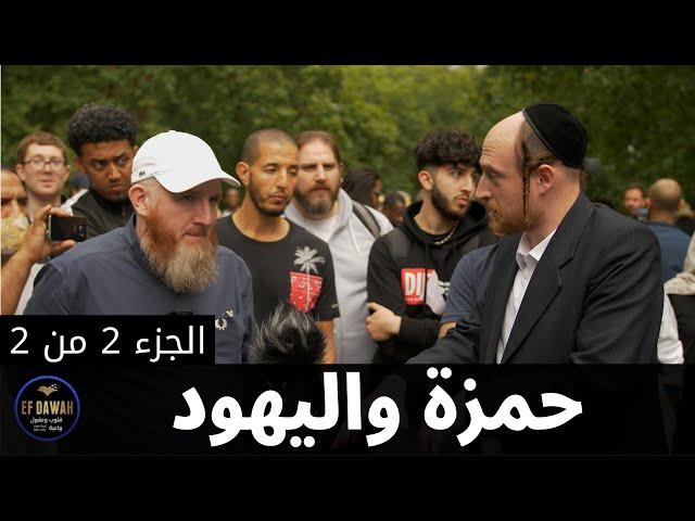 حوار حمزة مع يهود - الجزء الثاني