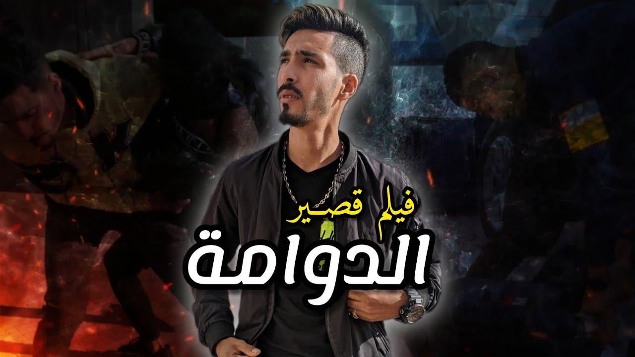 """فيلم قصير بعنوان """" الدوامة ... ( أروع فيلم في سنة 2021  ) Court Métrage """" HiCham BiZa"""