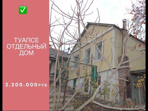 Недвижимость Туапсе. Дом за 2.200.000 рублей.